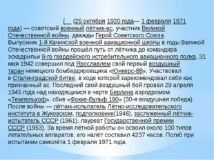 Амет-Ха́н Султа́н[ (25 октября1920 года—1 февраля1971 года)— советскийв