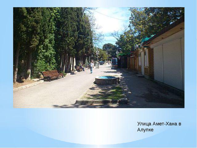 Улица Амет-Хана в Алупке