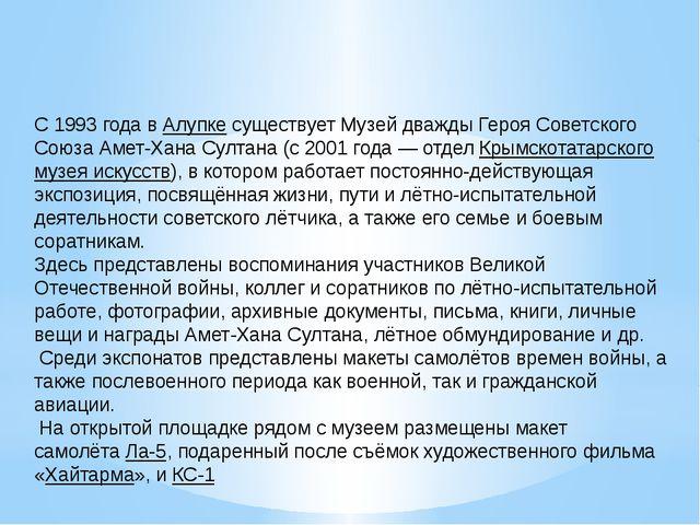 С 1993 года вАлупке существует Музей дважды Героя Советского Союза Амет-Хана...