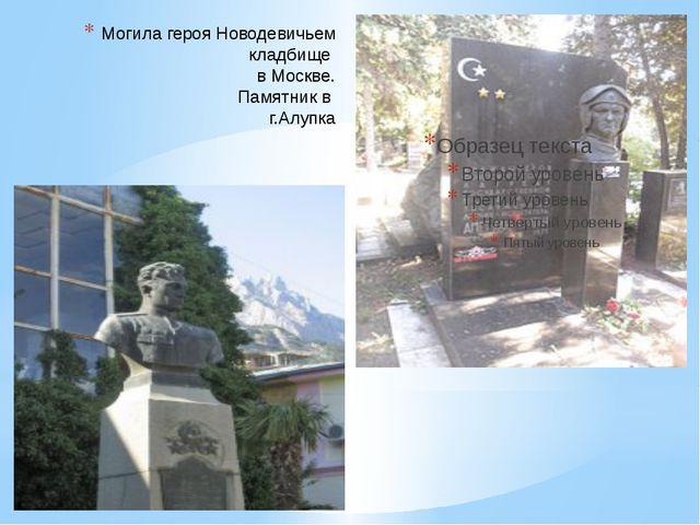 Могила героя Новодевичьем кладбище в Москве. Памятник в г.Алупка