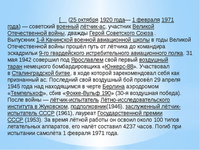 Амет-Ха́н Султа́н[ (25 октября1920 года—1 февраля1971 года)— советскийв...