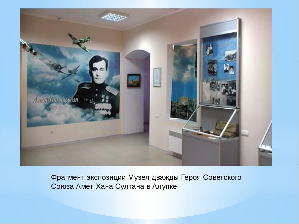 Алупке  Фрагмент экспозиции Музея дважды Героя Советского Союза Амет-Хана Су...