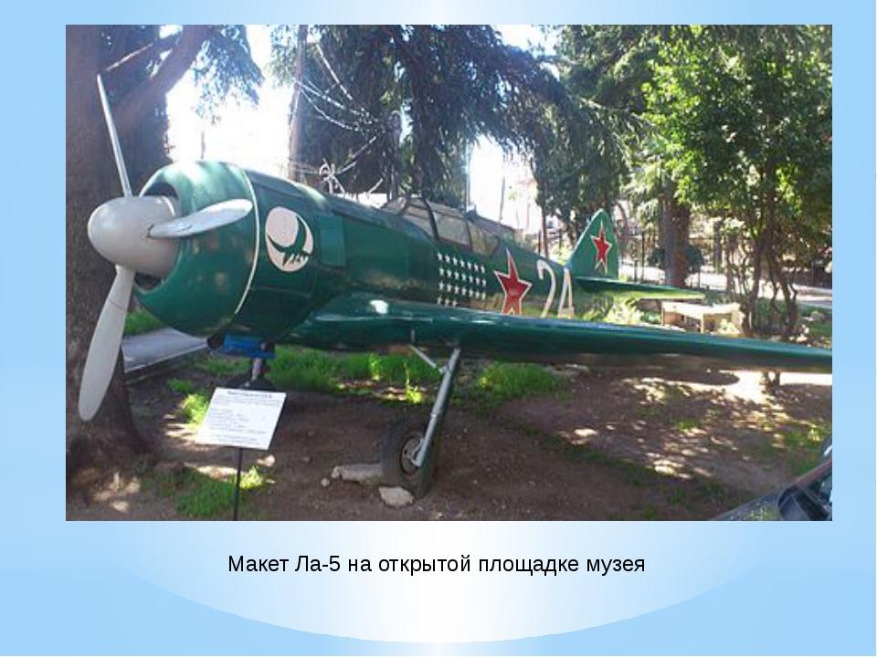 Макет Ла-5 на открытой площадке музея