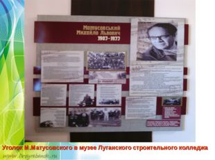Уголок М.Матусовского в музее Луганского строительного колледжа