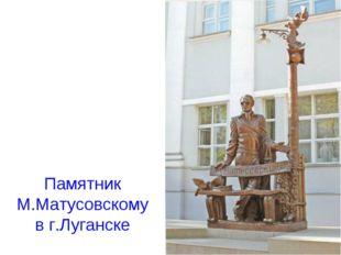 Памятник М.Матусовскому в г.Луганске