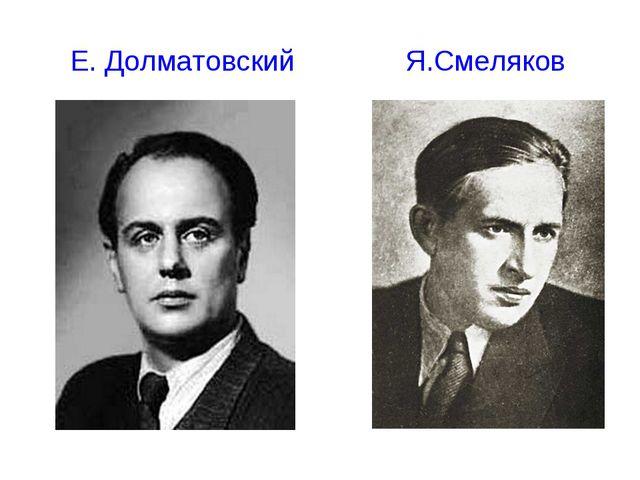 Е. Долматовский Я.Смеляков