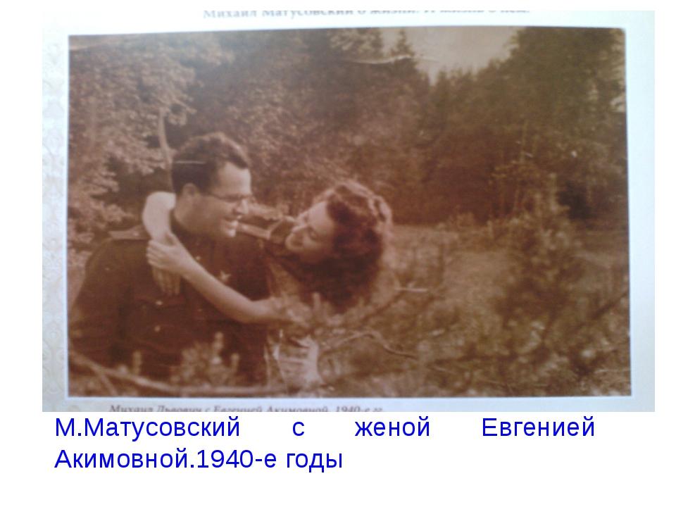 М.Матусовский с женой Евгенией Акимовной.1940-е годы
