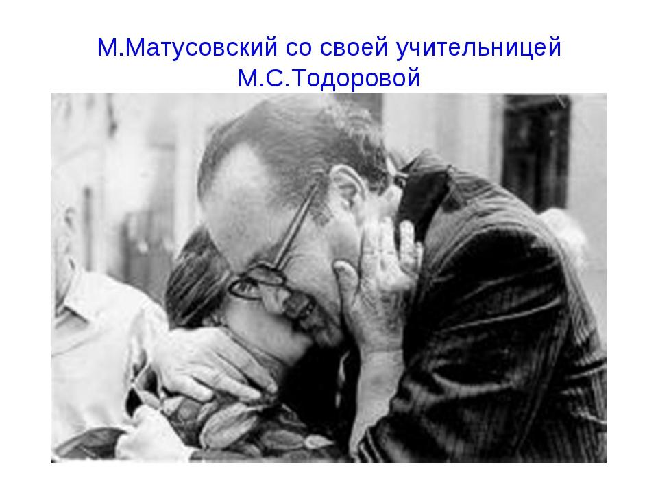 М.Матусовский со своей учительницей М.С.Тодоровой