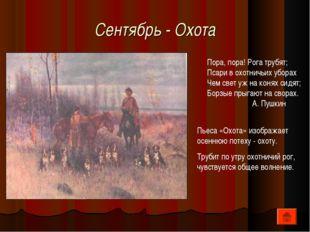 Сентябрь - Охота Пора, пора! Рога трубят; Псари в охотничьих уборах Чем свет