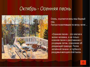 Октябрь - Осенняя песнь Осень, осыпается весь наш бедный сад, Листья пожелтев