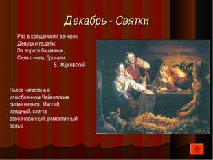 Декабрь - Святки Раз в крещенский вечерок Девушки гадали: За ворота башмачок,