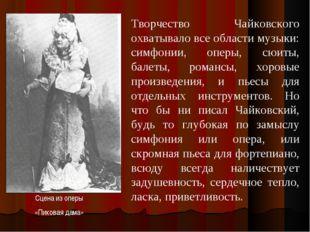 Творчество Чайковского охватывало все области музыки: симфонии, оперы, сюиты,