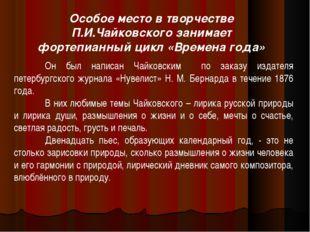 Особое место в творчестве П.И.Чайковского занимает фортепианный цикл «Времена