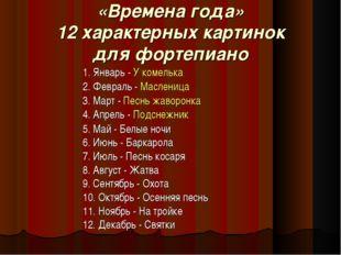 «Времена года» 12 характерных картинок для фортепиано 1. Январь - У комелька