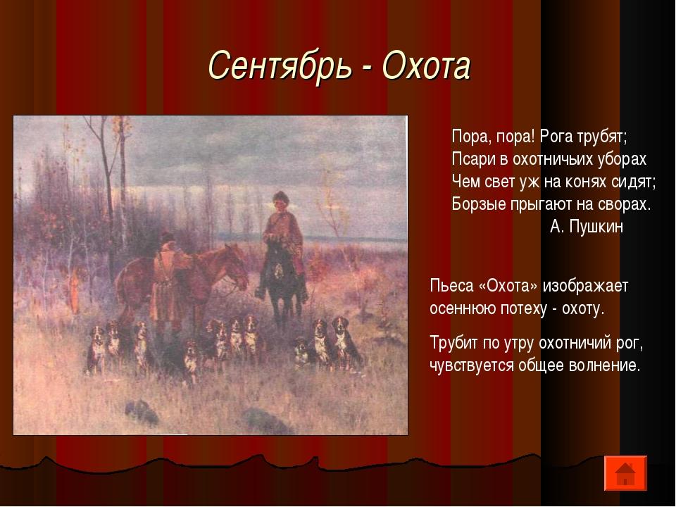 Сентябрь - Охота Пора, пора! Рога трубят; Псари в охотничьих уборах Чем свет...