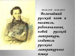 (06.06.1799 - 10.02.1837) Величайший русский поэт и писатель, родоначальник