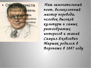 Наш замечательный поэт, великолепный мастер перевода, человек высокой культу