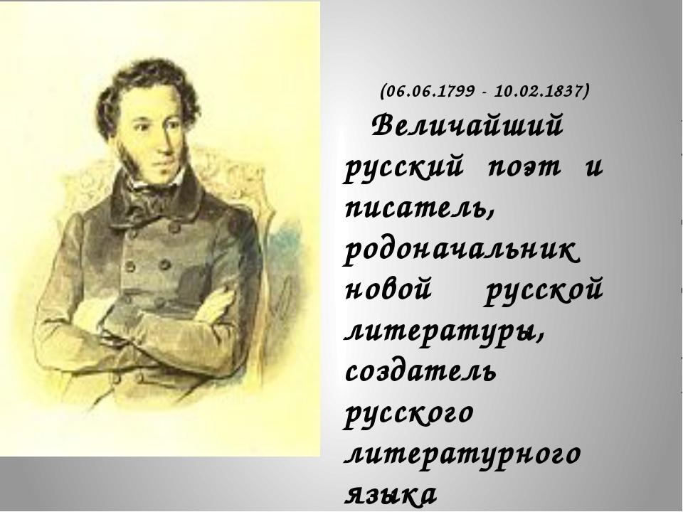 (06.06.1799 - 10.02.1837) Величайший русский поэт и писатель, родоначальник...
