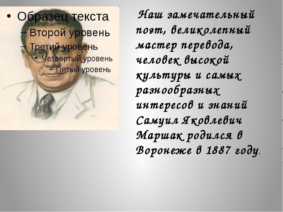 Наш замечательный поэт, великолепный мастер перевода, человек высокой культу...