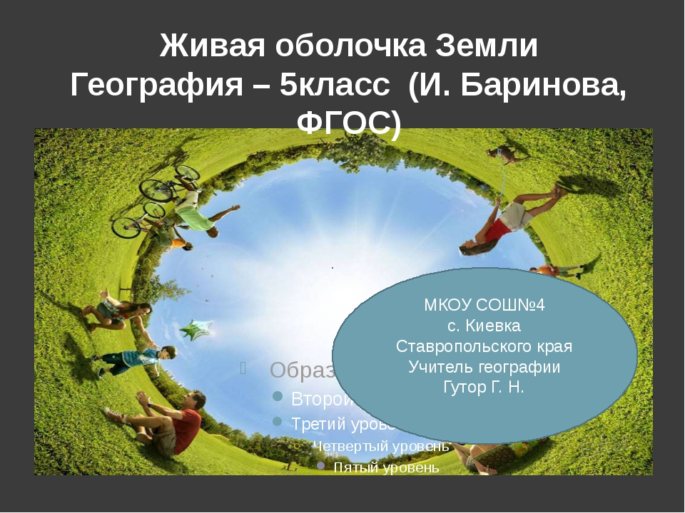 Живая оболочка Земли География – 5класс (И. Баринова, ФГОС) МКОУ СОШ№4 с. Кие...