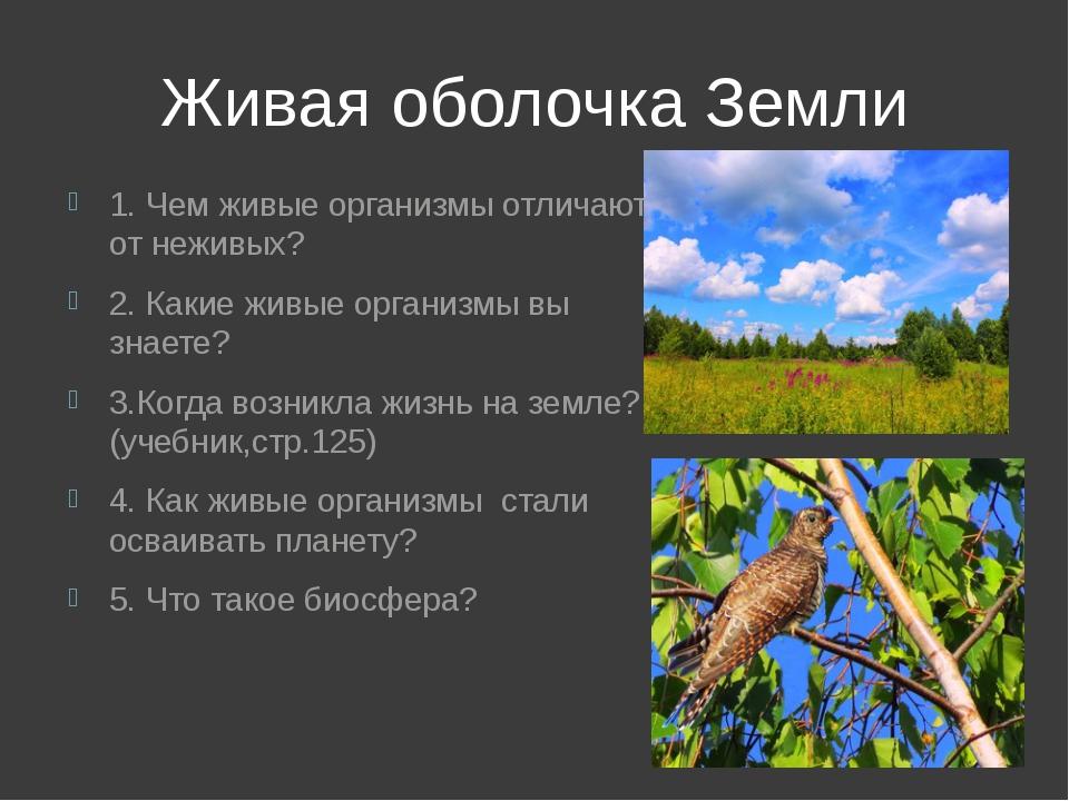 Живая оболочка Земли 1. Чем живые организмы отличаются от неживых? 2. Какие ж...