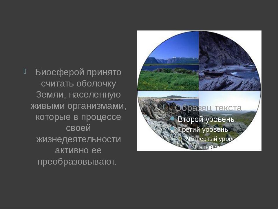Биосферой принято считать оболочку Земли, населенную живыми организмами, кот...