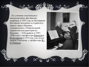 Его ученики участвовали в международных фестивалях, например, в 1951 году во
