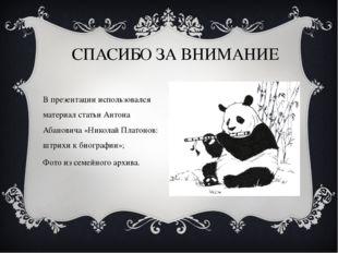СПАСИБО ЗА ВНИМАНИЕ В презентации использовался материал статьи Антона Абанов
