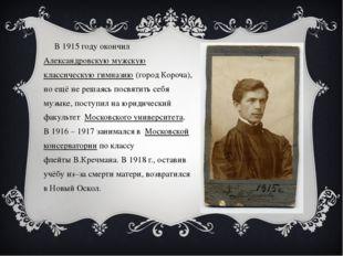 В1915году окончил Александровскую мужскую классическую гимназию (город Кор