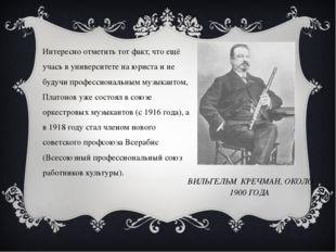 ВИЛЬГЕЛЬМ КРЕЧМАН, ОКОЛО 1900 ГОДА Интересно отметить тот факт, что ещё учась