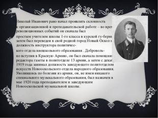 Николай Иванович рано начал проявлять склонность к организационной и преподав