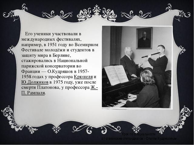 Его ученики участвовали в международных фестивалях, например, в 1951 году во...