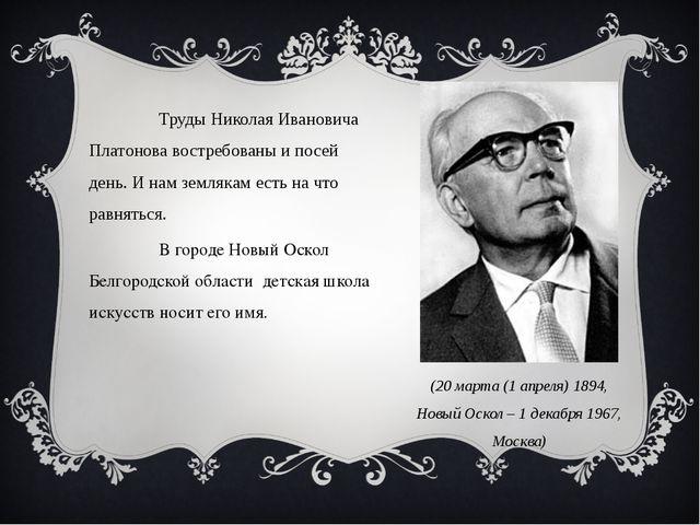 Труды Николая Ивановича Платонова востребованы и посей день. И нам землякам...
