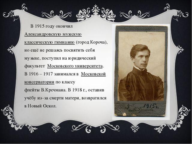 В1915году окончил Александровскую мужскую классическую гимназию (город Кор...