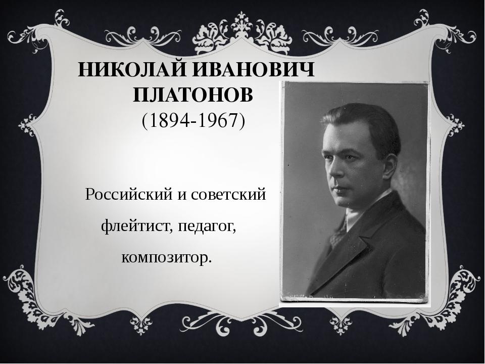 НИКОЛАЙ ИВАНОВИЧ ПЛАТОНОВ (1894-1967) Российский и советский флейтист, педаго...