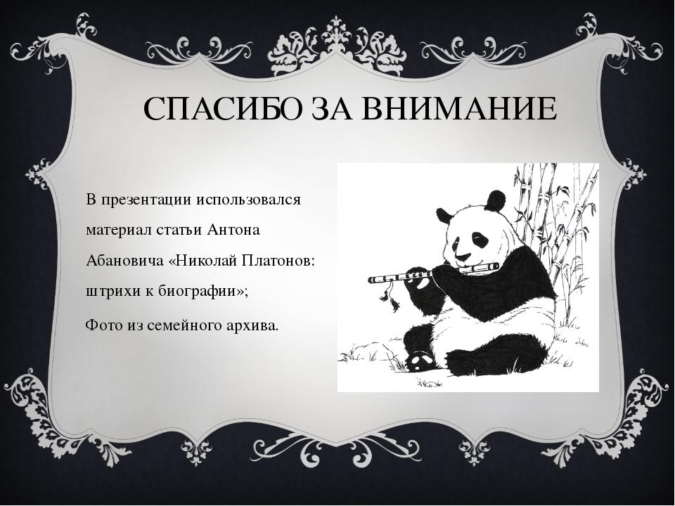 СПАСИБО ЗА ВНИМАНИЕ В презентации использовался материал статьи Антона Абанов...
