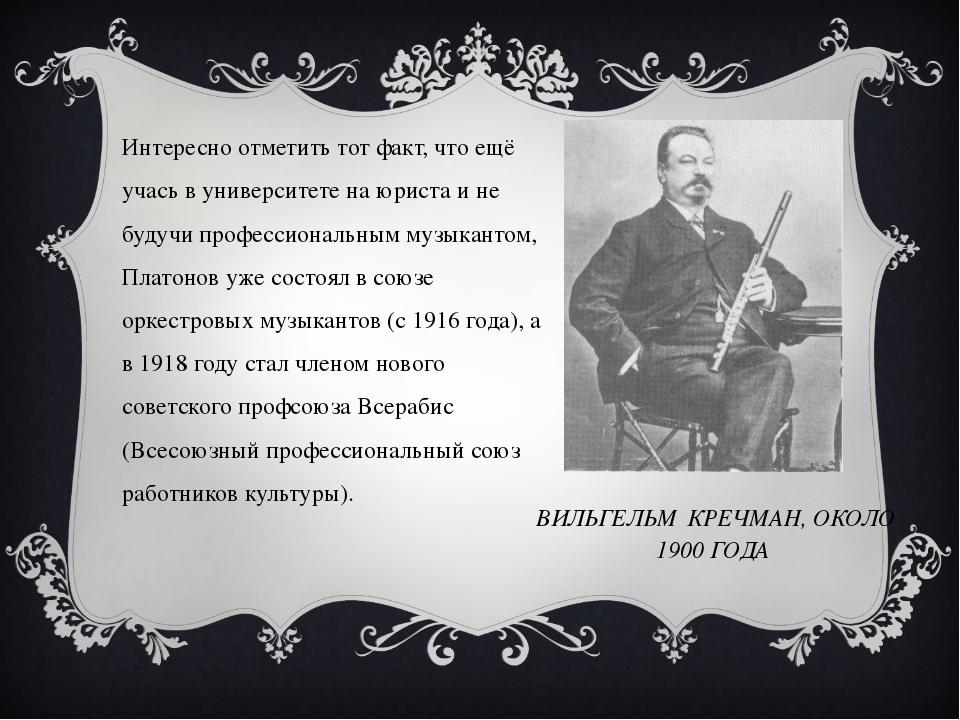 ВИЛЬГЕЛЬМ КРЕЧМАН, ОКОЛО 1900 ГОДА Интересно отметить тот факт, что ещё учась...