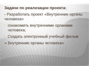 Задачи по реализации проекта: - Разработать проект «Внутренние органы человек