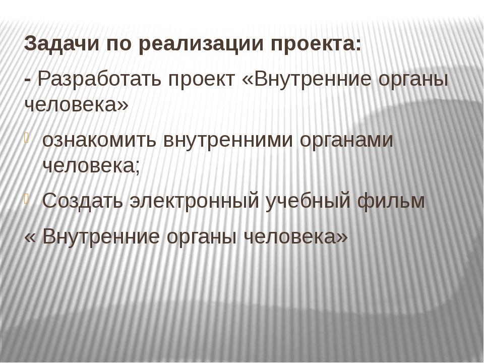 Задачи по реализации проекта: - Разработать проект «Внутренние органы человек...