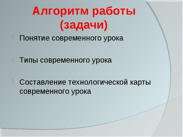 Алгоритм работы (задачи) Понятие современного урока Типы современного урока С...