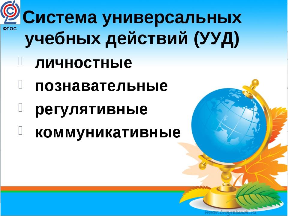 ФГОС Система универсальных учебных действий (УУД) личностные познавательные...