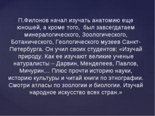 П.Филонов начал изучать анатомию еще юношей, а кроме того, был завсегдатаем м