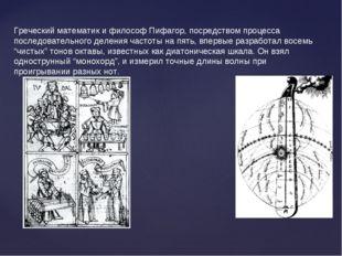 Греческий математик и философ Пифагор, посредством процесса последовательного