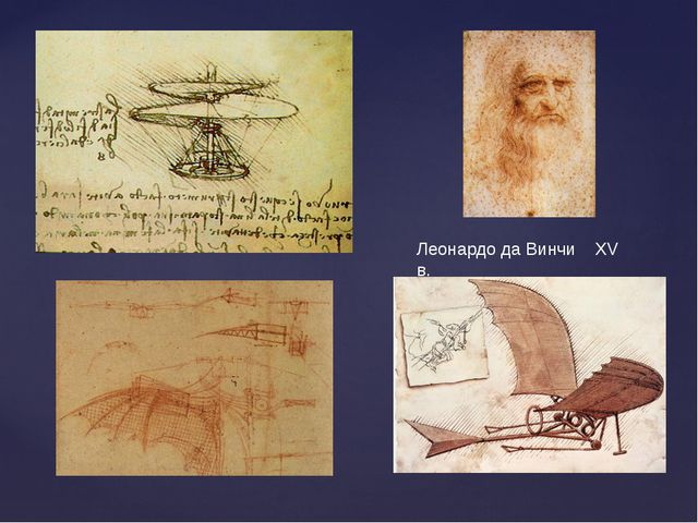 Леонардо да Винчи XV в.