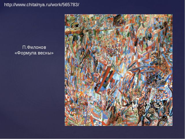 http://www.chitalnya.ru/work/565783/ П.Филонов «Формула весны»