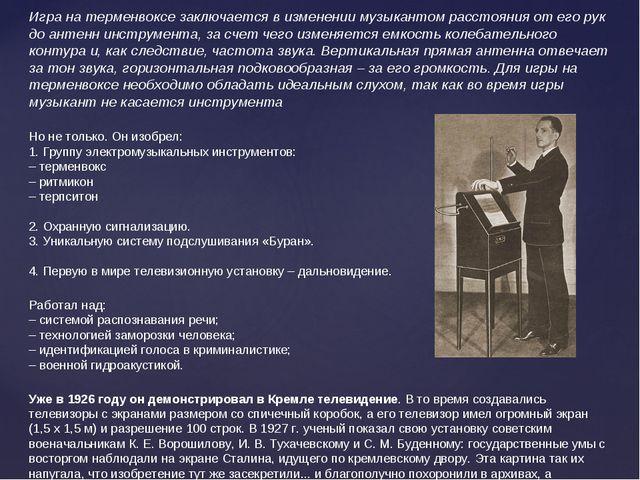 Игра на терменвоксе заключается в изменении музыкантом расстояния от его рук...