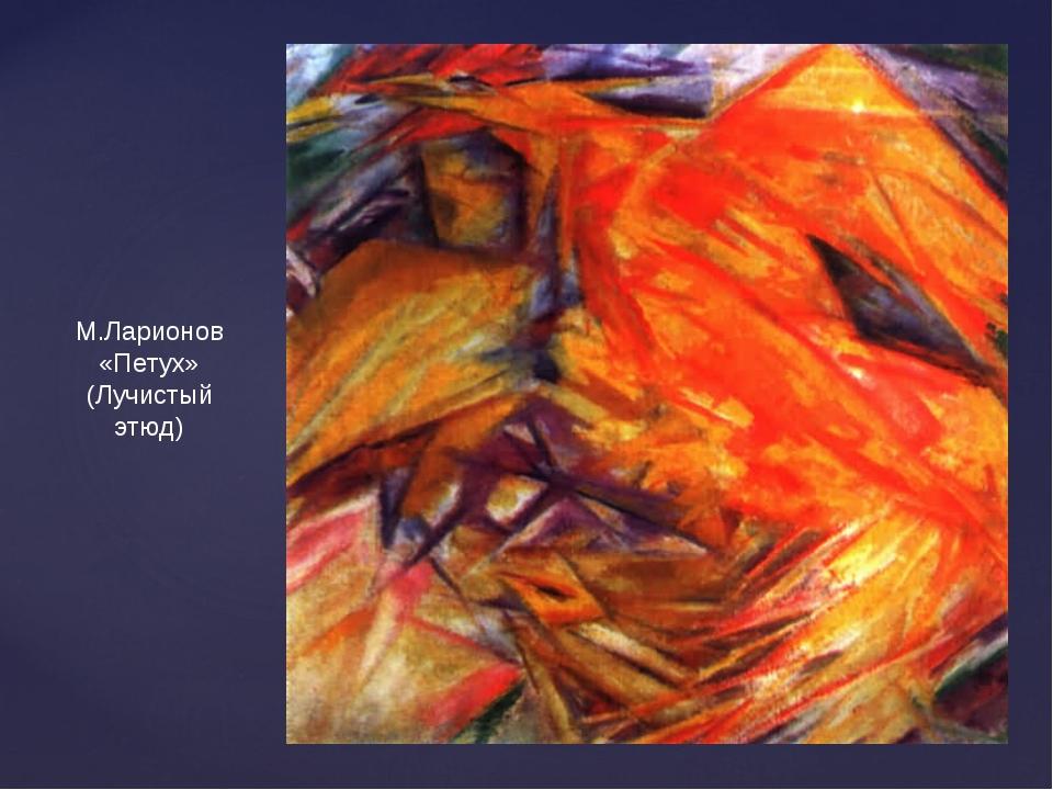 М.Ларионов «Петух» (Лучистый этюд)
