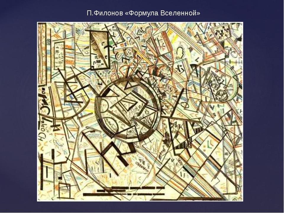 П.Филонов «Формула Вселенной»