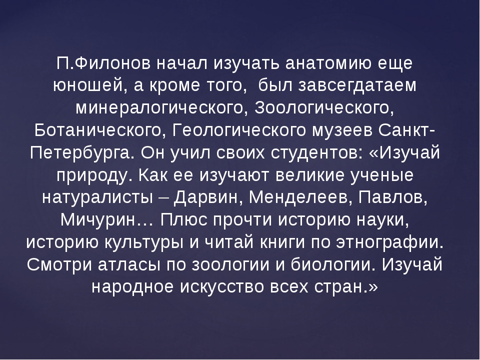 П.Филонов начал изучать анатомию еще юношей, а кроме того, был завсегдатаем м...