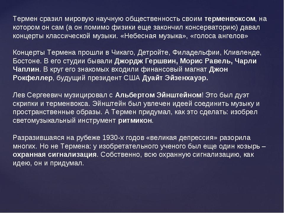 Термен сразил мировую научную общественность своим терменвоксом, на котором о...